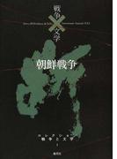 コレクション戦争と文学 1 朝鮮戦争