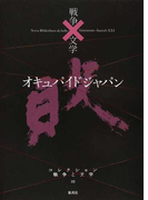 コレクション戦争と文学 10 オキュパイドジャパン