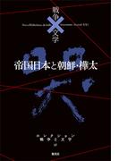 コレクション戦争と文学 17 帝国日本と朝鮮・樺太