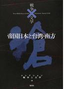 コレクション戦争と文学 18 帝国日本と台湾・南方