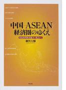 中国−ASEAN経済圏のゆくえ 汎北部湾経済協力の視点から (大阪経済大学研究叢書)
