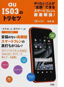 """au IS03のトリセツ やりたいことが""""全部""""できるスマートフォンを徹底解説!"""