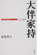 大伴家持 (日本の作家100人 人と文学)
