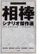 『相棒』シナリオ傑作選 pre season−season7 AIBOU 10th anniversary