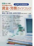 中小企業のための賃金・労務ガイドブック 中小企業の人事・労務担当者必携 2011年版