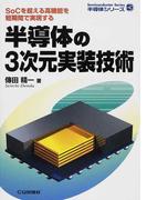 半導体の3次元実装技術 SoCを超える高機能を短期間で実現する
