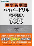 中学英単語ハイパードリルFORMULA1400