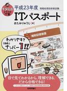 キタミ式イラストIT塾ITパスポート 平成23年度 (情報処理技術者試験)