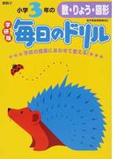 毎日のドリル小学3年の数・りょう・図形 学研版 新版