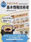 キタミ式イラストIT塾基本情報技術者 平成23年度 (情報処理技術者試験)