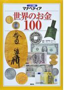 世界のお金100 (しらべ図鑑マナペディア)
