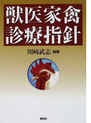 獣医家禽診療指針