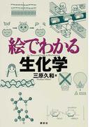 絵でわかる生化学 (絵でわかるシリーズ)(KS絵でわかるシリーズ)