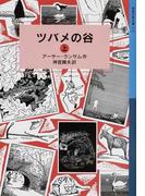 ツバメの谷 上 (岩波少年文庫 ランサム・サーガ)(岩波少年文庫)
