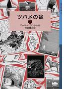 ツバメの谷 下 (岩波少年文庫 ランサム・サーガ)(岩波少年文庫)