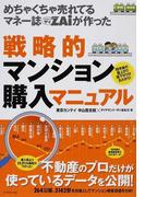 戦略的マンション購入マニュアル めちゃくちゃ売れてるマネー誌ZAiが作った 10年後の値上がり値下がりが丸わかり!