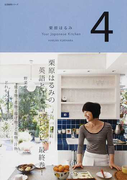 栗原はるみYour Japanese Kitchen 4 (生活実用シリーズ)