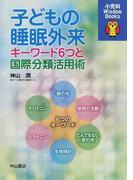 子どもの睡眠外来 キーワード6つと国際分類活用術 (小児科Wisdom Books)