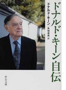ドナルド・キーン自伝 (中公文庫)(中公文庫)