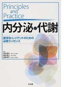 Principles and Practice内分泌・代謝 医学生・レジデントのための必修エッセンス