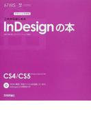 これからはじめるInDesignの本 (デザインの学校)