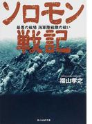 ソロモン戦記 最悪の戦場海軍陸戦隊の戦い (光人社NF文庫)(光人社NF文庫)