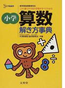 小学算数解き方事典 (シグマベスト)