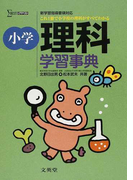 小学理科学習事典 (シグマベスト)