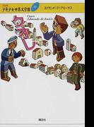 21世紀版少年少女世界文学館 22 クオレ