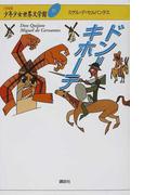 21世紀版少年少女世界文学館 21 ドン=キホーテ