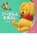プーさんと大あらし 4~6歳向け (決定版アニメランド)