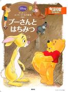プーさんとはちみつ 2〜4歳向け (ディズニースーパーゴールド絵本)