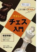 やさしいチェス入門 基本ルールからテクニックまでこの1冊でマスター 確認問題で、STEPごとに理解できる!