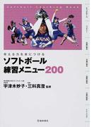 ソフトボール練習メニュー200 考える力を身につける Softball Coaching Book