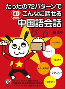 たったの72パターンでこんなに話せる中国語会話 (CD BOOK)