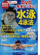 DVD完全レッスン!水泳4泳法 必ず上達する各種ドリル紹介!