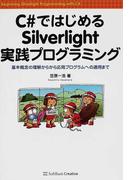 C#ではじめるSilverlight実践プログラミング 基本概念の理解から応用プログラムへの適用まで