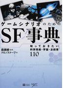 ゲームシナリオのためのSF事典 知っておきたい科学技術・宇宙・お約束110 (NEXT CREATOR)(NEXT CREATOR)