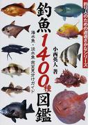 釣魚1400種図鑑 海水魚・淡水魚完全見分けガイド (釣り人のための遊遊さかなシリーズ)(釣り人のための遊遊さかなシリーズ)