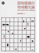 固有価値の地域観光論 京都の文化政策と市民による観光創造 (文化とまちづくり叢書)