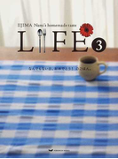 LIFE なんでもない日、おめでとう!のごはん。 IIJIMA Nami's homemade taste 3 (ほぼ日ブックス)