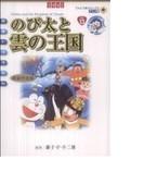 のび太と雲の王国 新装完全版 (てんとう虫コミックス・アニメ版)