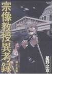 宗像教授異考録 第15集 (BIG COMICS SPECIAL)