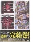 医龍 25 特製チタンゲルマニウムブレスレット付限定版!!