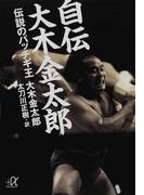 自伝大木金太郎 伝説のパッチギ王 (講談社+α文庫)(講談社+α文庫)