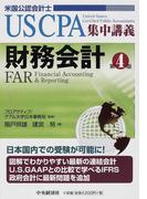 財務会計 第4版 (USCPA集中講義)