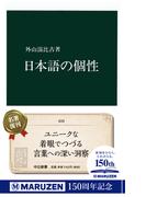 日本語の個性 (中公新書)