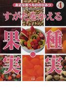 身近な食べもののひみつ 4 すがたをかえる果実・種実