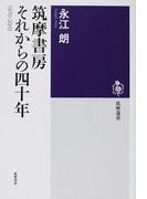 筑摩書房それからの四十年 1970−2010 (筑摩選書)