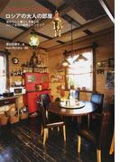 ロシアの大人の部屋 自分らしく暮らしを楽しむロシア女性の雑貨とインテリア